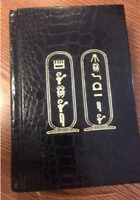 Black Book by Dr Malachi Z York,Occult,esoteric,Metaphysical,grimore,Rosicrucian