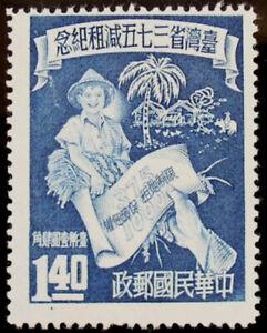 Taiwan ROC 1952 Farmer Tax Reduction Stamp, Scott # 1049 MNH NG