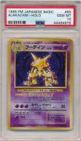 Pokemon PSA 10 GEM MINT - Alakazam Holo #65 1996 Basic Japanese