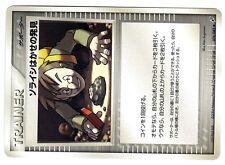 POKEMON JAPANESE CARD CARTE TRAINER N° 076/082 (2004)