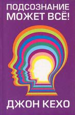 Кехо Джон | Подсознание может всё! | психология  саморазвитие | Бестселлер