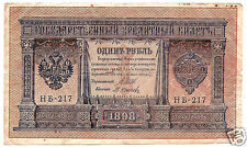 1 Rouble 1898 Imperial Russia Banknote Circulated Shipov - Ovchinnikov