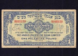 Israel  Anglo Palestine 1 Pound 1948  P-15