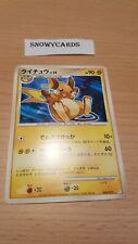 Japanese - Raichu - 005/015 - Rare - Pokemon Card - Pikachu Deck