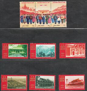 *1971 50th Anniv of Founding CCP (N4) comp set of 9, u/m, strip of 3 folded