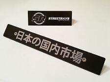 SR Front License Plate Delete Kanji Laser Engraved JDM JAPANESE DOMESTIC MARKET