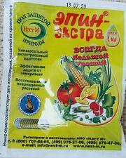 """Epin-extra"" - universal anti-stress adaptogen, 2 packs"