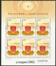 China 2013-4 12th Nat'l People's Congress of PRC Mini S/S 第十二屆全國人民代表大會
