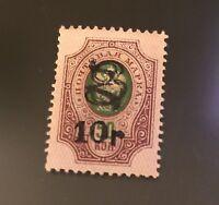1919, Armenia, 152, Mint