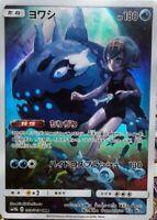 Pokemon card SM11b 053/049 CHR Wishiwashi Lana MINT Japanese