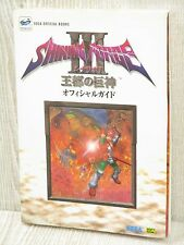 SHINING FORCE III 3 Scenario 1 Guide Book Sega Saturn SB18*