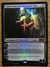 Sorin, Imperious Bloodlord (Premium Promo) Russian Foil