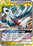 Pokemon Card Japanese - Latias & Latios GX RR TAG TEAM 060/095 SM9 - HOLO MINT
