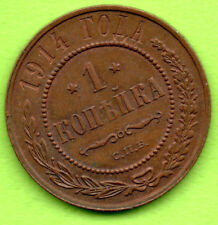 RUSSIA RUSSLAND 1914 1 KOPEK COPPER COIN 948