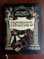 1981 USSR Russian Soviet book Album Shakespeare Taming of the Shrew Illustrated