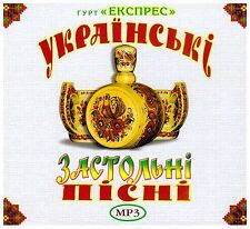 "Ukrainian CD MP3 - Hurt ""Expres"" Гурт Експрес - Feast Folk Traditional Songs"