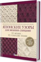 Имаидзуми Фумико: Японские узоры для вязания спицами BOOK in RUSSIAN