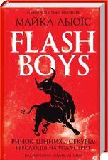In Ukrainian book Flash Boys Ринок цінних секунд революція на Уолл-стрит - Льюїс