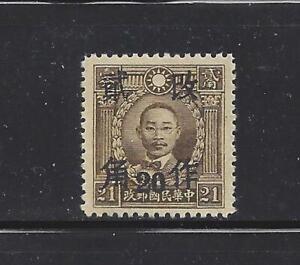 CHINA - 545(c20), 546(f20)(i20) - MNGAI - 1943 - REGIONAL SURCHARGES