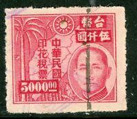 Free China 1950 Taiwan Revenue $5000 VFU X368 ✔️
