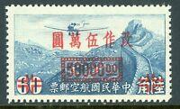 China 1946 CNC Airmail $50,000/60¢ Scott C58 MNH  C606