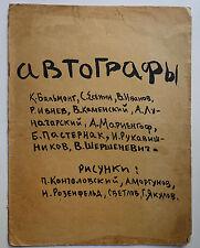1919 - Russische Avantgarde / Imaginisten - Avtografy (Radio 13) Sehr selten!