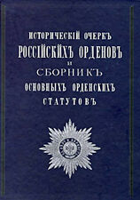 Articles of the Russian AWARDS,ORDERS,MEDALS  1891 Publ