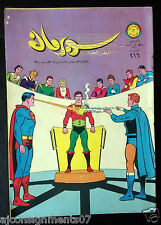 Superman Lebanese Arabic Original Rare Comics 1968 No.216 سوبرمان كومكس