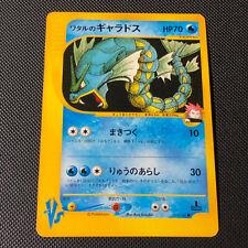 Japanese 1st ED Lance's Gyarados VS Series 2001 098/141 Pokemon Card PLAYED