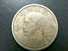 1932 Republic of China Junk Ship 3 Birds 10 Cent Pattern 民國二十一年 壹毫