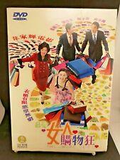 The Shopaholics  (Hong Kong Drama Comedy Movie) Cecelia Cheung, Lau Ching Wan
