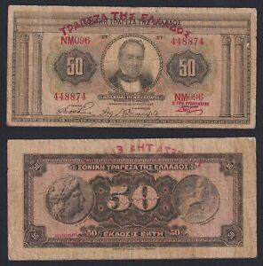 Grecia 50 drachmai 1927  MB/F  C-09