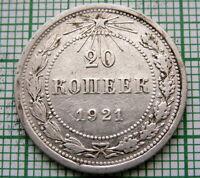RUSSIA RSFSR 1921 20 KOPEKS, SILVER SCARCE DATE