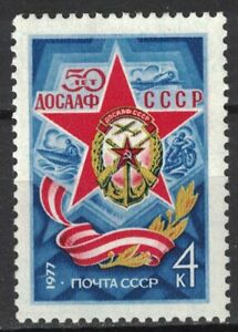 RUSSIA,USSR:1977 SC#4538 MLH Red Banner Voluntary Soc., supporting Red Army S115
