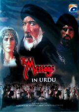 [DVD] [URDU] THE MESSAGE, The Story Of Islam. [Movie] *Disc Only*