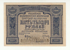 Russia 5000 rubles 1921 error circ. p113x @ low start