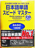 Quick Mastery of Vocabulary Basic 1800 in Preparation for the JLPT N4 N5