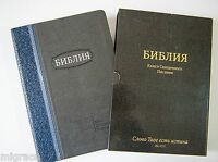 RUSSIAN Bible grey blue, indexes, box, 24x17cm NEW