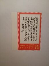 PRC CHINA 1967  MAO'S  POEMS SINGLE MNH ORIGINAL VERY RARE HIGH VALUE.
