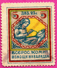 RUSSIA RUSSLAND 5 RUBLES 1923s REVENUE STAMP 237