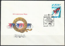 Soviet Russia 1987 FDC cover 40th World Peace Race Cycling Bicycle