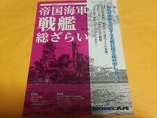 """""""All About Imperial Japanes Navy Battleships""""Model Art Extra"""