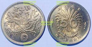 Japan 50 sen 1946-1947 SHOWA Phoenix  Rice 24mm brass coin AU-UNC