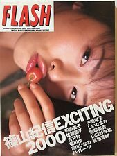 "Japanese FLASH ""KISHIN SHINOYAMA EXCITING 2000"" Special Issue Famous Actress F/S"