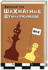E. Gik, Schach-Wunderkinder, Russisch, Neu