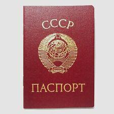 ☭ Soviet Passport ☆ USSR ☆ Blank Clean Empty New RARE