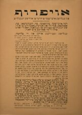 TO JEWISH YOUNG PEOPLE, THE CALL FROM LEADERS British WW1 Propaganda Poster