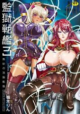 Black Lilith Prison Battleship 3 Dream comics manga taimanin asagi
