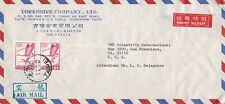 1975 China(ROC) #1504(2) on Special delivery cover to US; bird topical*d