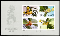 China PRC Stamps # 2566a MNH XF Imperf S/S Scarce.